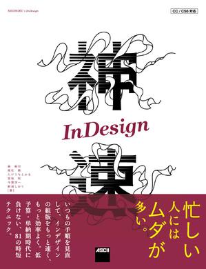 shinsoku_ind-b.jpg